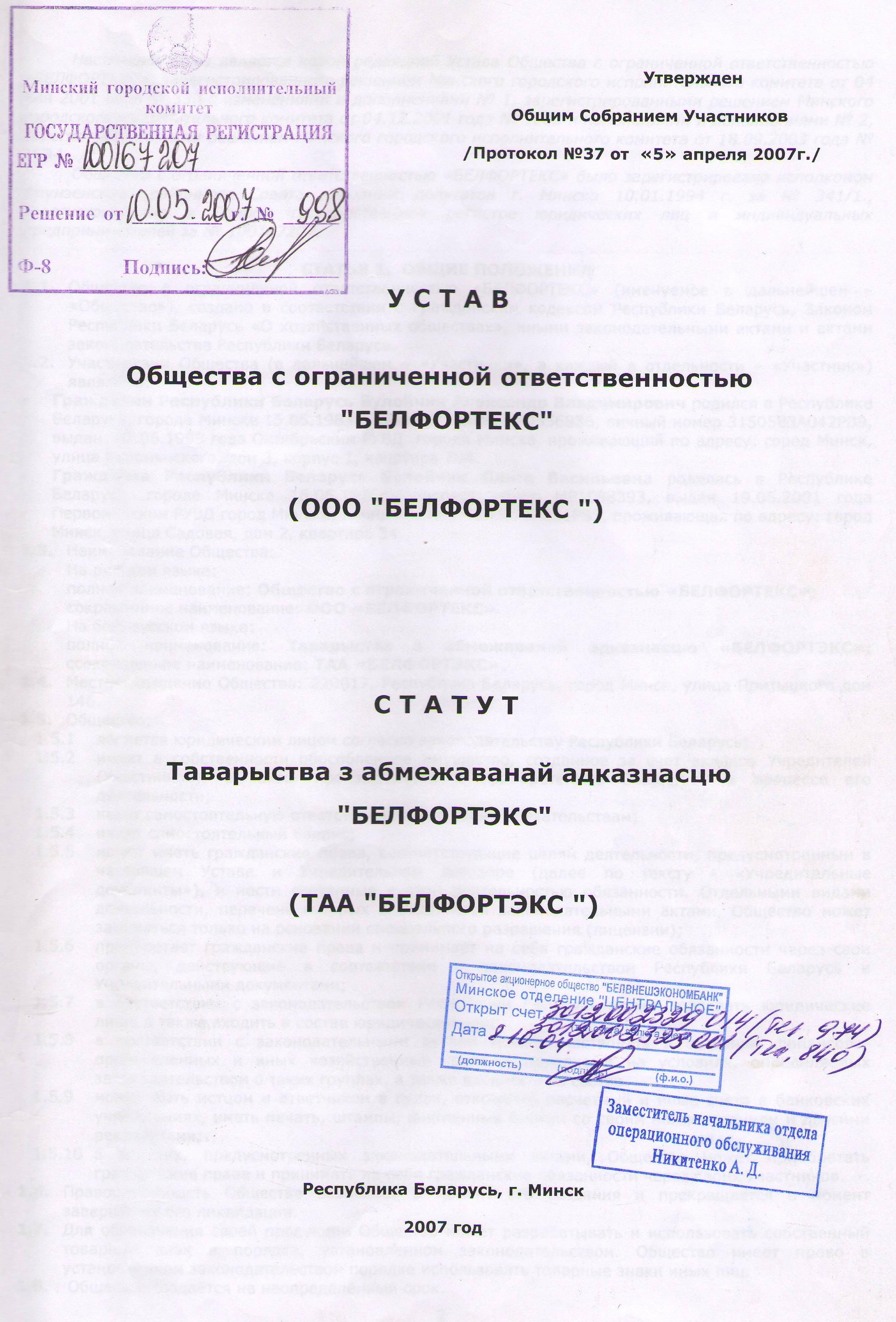 Устав ооо на одном листе